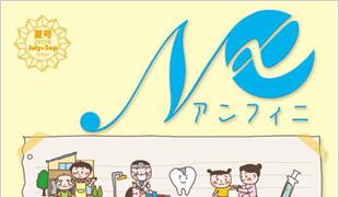 日本看護連盟会報誌 アンフィニのイメージ