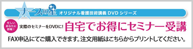 ナースの星教材DVD申込