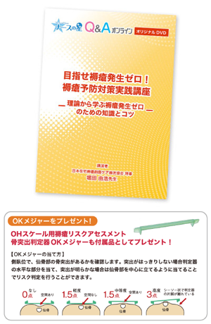褥瘡予防対策実践講座DVD