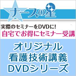 ナースの星オリジナル看護技術講義DVDシリーズ
