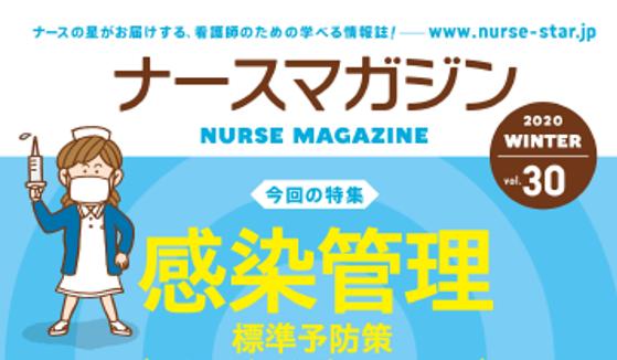 15万部発行 ナースマガジンのイメージ