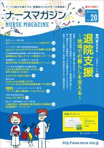 NM20_表紙